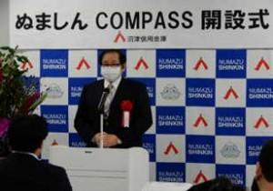 令和2年7月17日「ぬましんCOMPASS」開設式