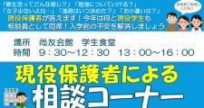 記事アイコンR3.1日体験入学ポスター